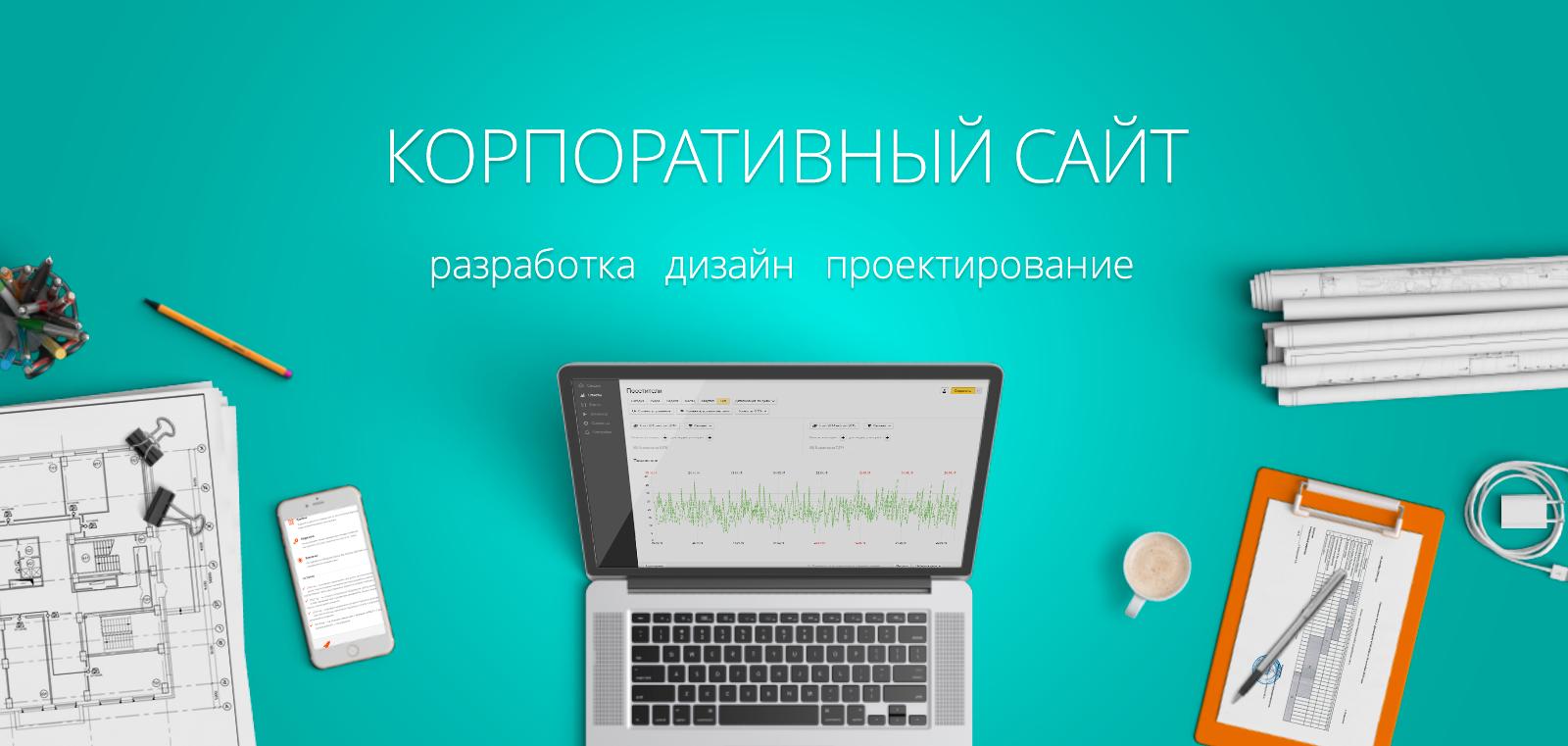 Разработка корпоративных сайтов и сайтов компаний в Москве
