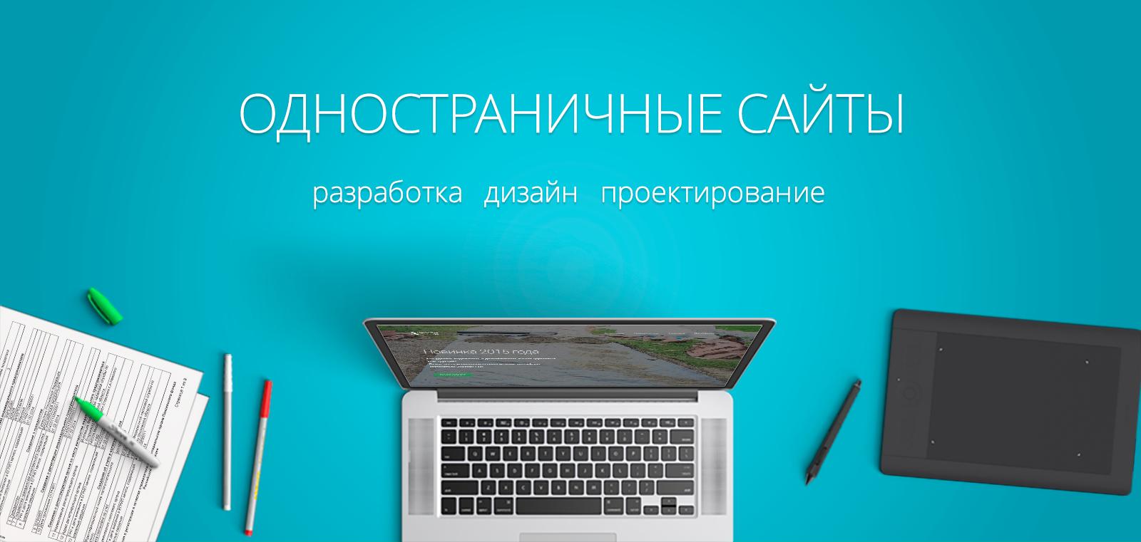 Разработка одностраничных сайтов: визитки, лэндинги, промо