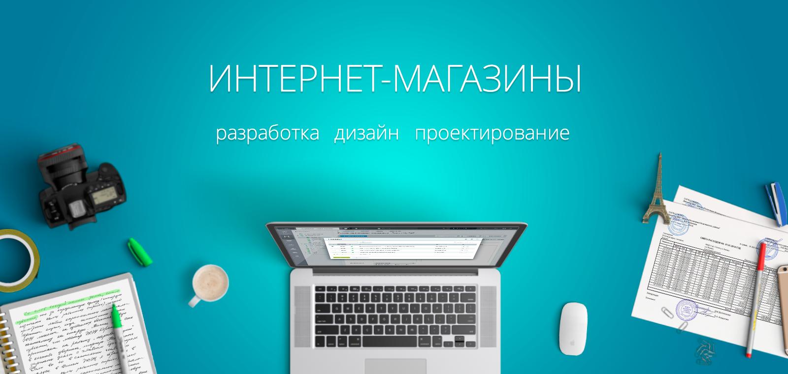 Интернет-магазины – разработка сайтов в Москве!